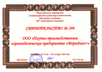 "Certificate of NPO ""Cadastre Engineers"""