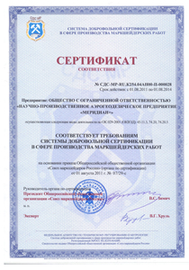 Certificate of voluntary certification system in the area of mine survey activities